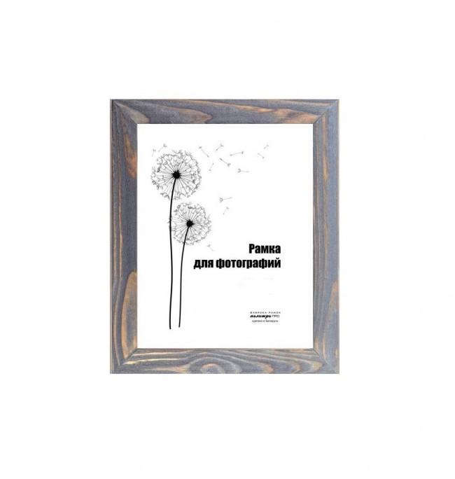 Рамка дерев. со стеклом 21х30  D30 SBK/1826 (grey)