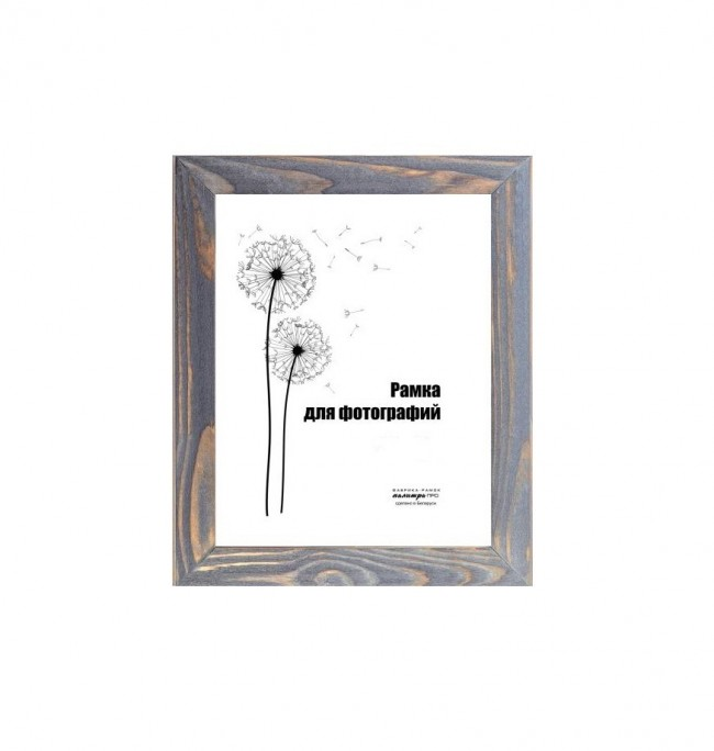 Рамка дерев. со стеклом 30х40  D30 SBK/1826 (grey)