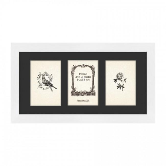 Wooden frame with glass for 3 photos 10х15(21х42) GP630-03/2493 (white/black)