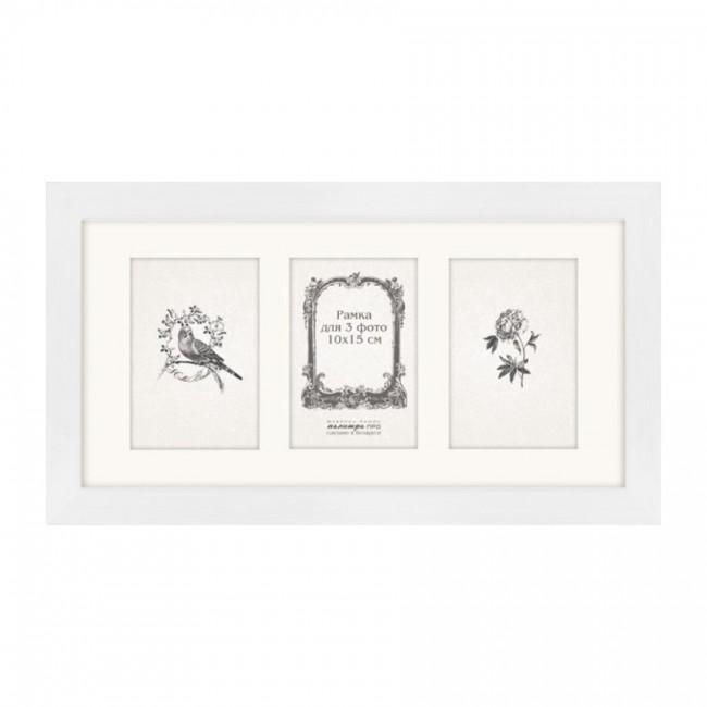Wooden frame with glass for 3 photos 10х15(21х42) GP630-03/2720 (white/white)