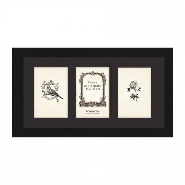 Wooden frame with glass for 3 photos 10х15(21х42) GP630-07/2493 (black/black)