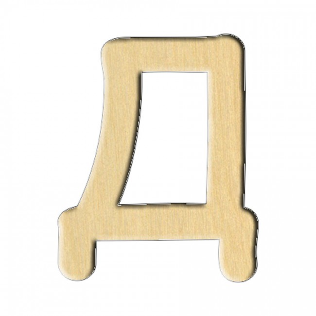 "Wooden pc. for art 158 ""Letter Д (russ.)"" 5,6х7 cm"