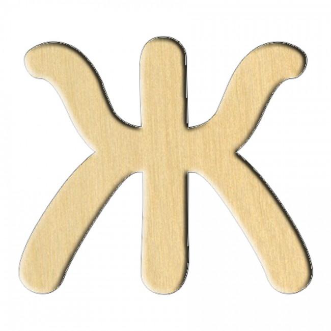 "Wooden pc. for art 161 ""Letter Ж (russ.)"" 7,9х7 cm"