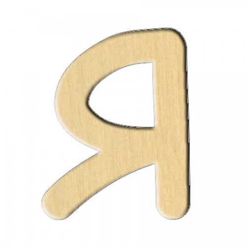 "Wooden pc. for art 186 ""Letter Я (russ.)"" 5,4х7 cm"